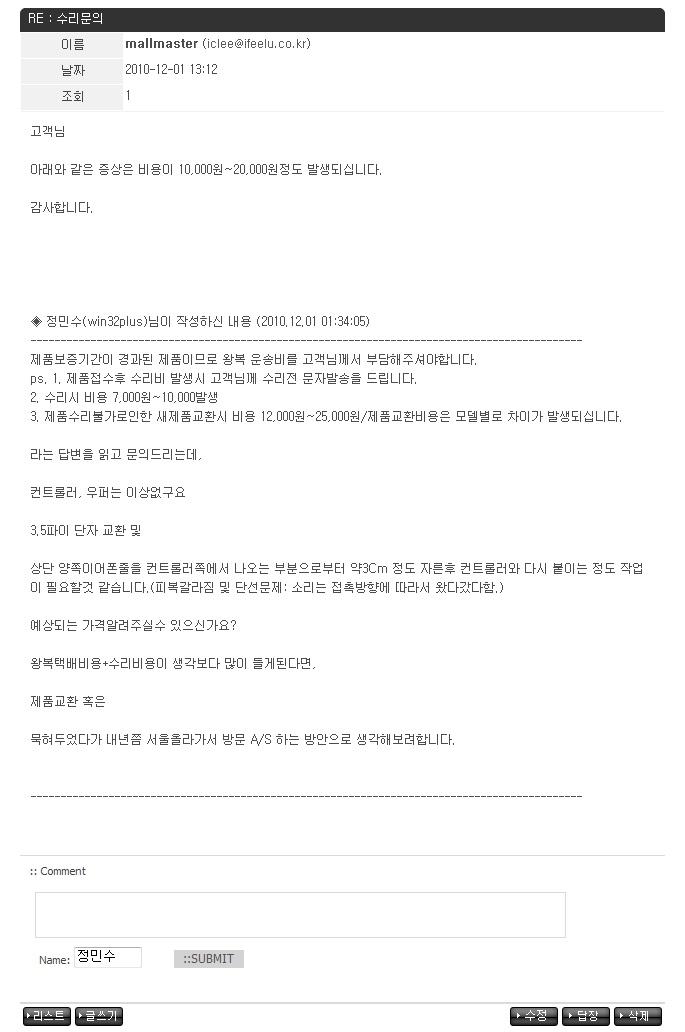 이어폰 단선 수리기 아이필유 EX2 IF-DMV-501 ( EX2-..