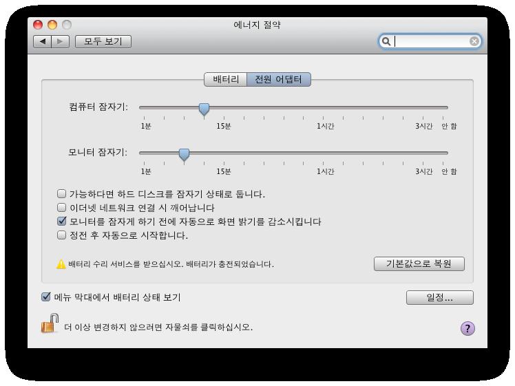 맥북프로에 SSD 설치 후 해주어야 할 몇가지 작업들