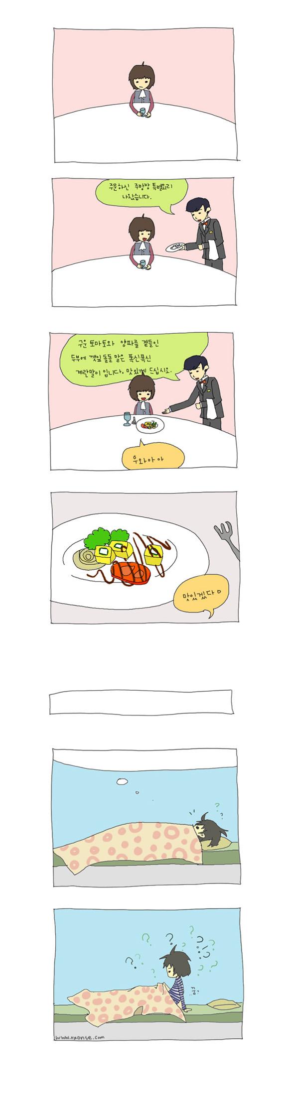[trifle]구운 토마토와 양파를 곁들인..무어무어??