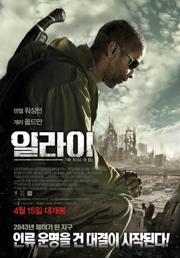 [영화] 일라이