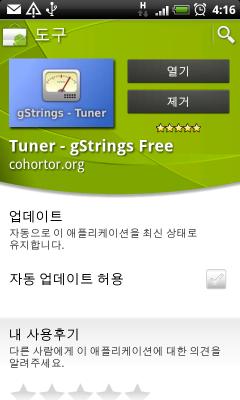 [안드로이드어플] gStrings free ver. (Util) /..