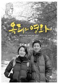 옥희의 영화 - 독특한 형식미, 홍상수의 변주곡