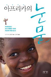 <아프리카의 눈물> - 희망의 아프리카