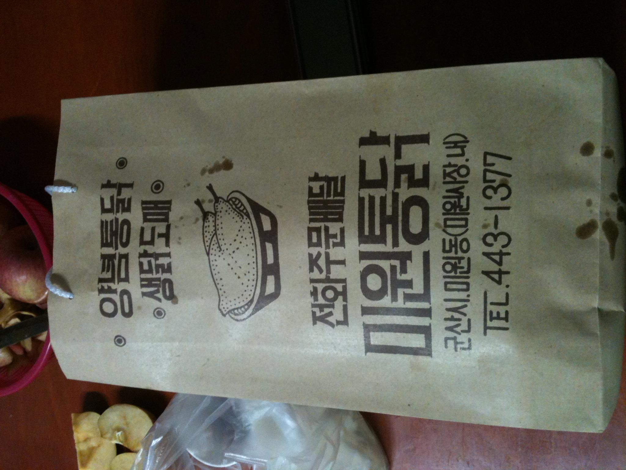 군산 맛집 - 미원통닭
