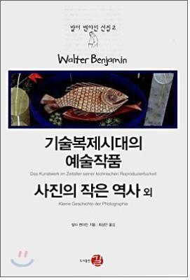 기술복제시대의 예술작품 발터 벤야민