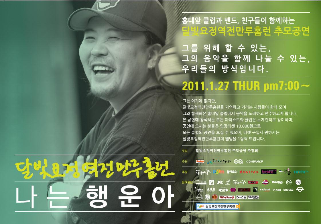 2011. 1. 27 THU 달빛요정역전만루홈런 추모공연 '나..