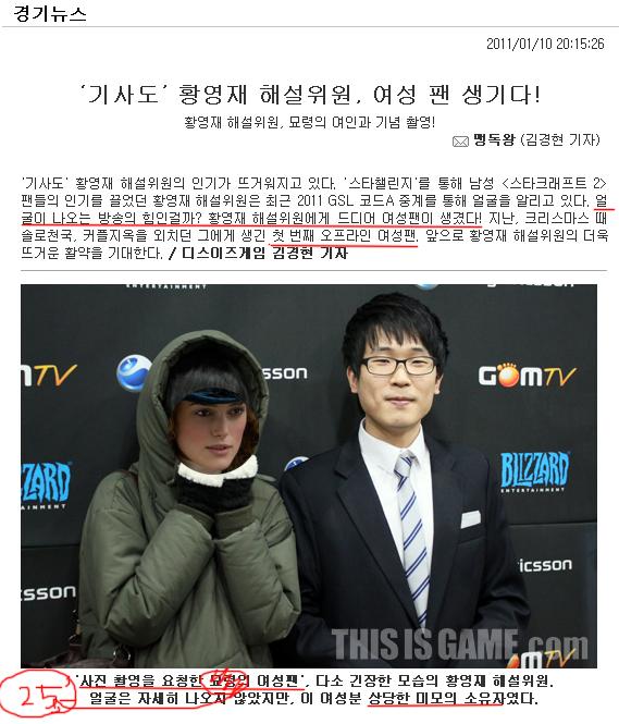 '기사도' 황영재 해설위원, 여성 팬 생기다!