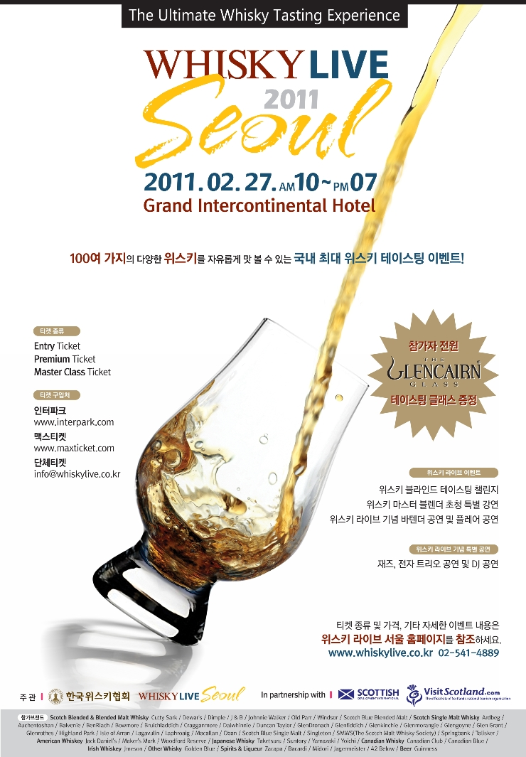 Whisky Live in Seoul 2011, Feb.27th Grand Op..