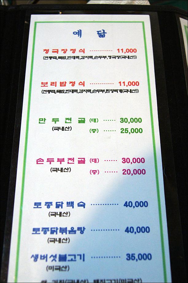 [명리(名利)] 남양주 금남 예닮 - 청국장정식