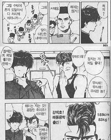 [슬램덩크의 비밀_1] 24_서태웅의 진지한 취미활동?!