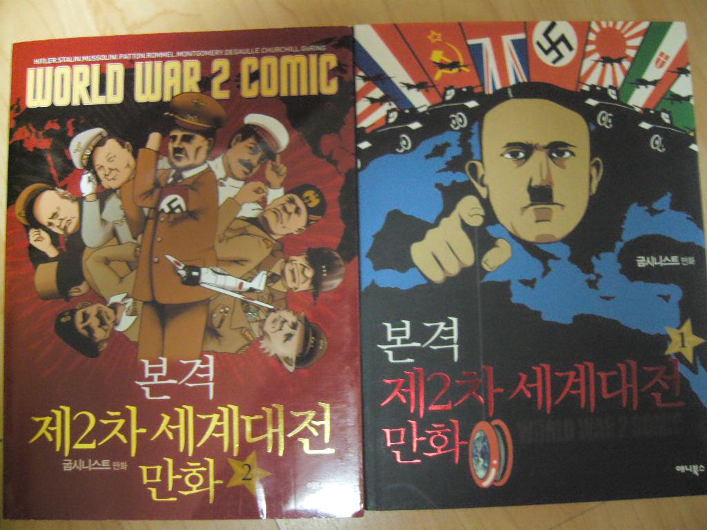 굽본좌님의 본격 제 2차 세계대전만화