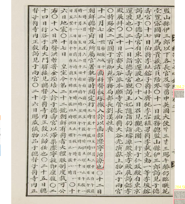 조선왕조실록에 기록된 齒科 자료 -  齒科醫飯塜徹..
