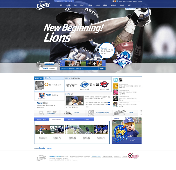 SamSung Lions Website Renewal Tentative