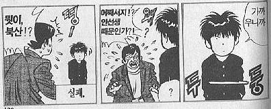 [슬램덩크의 비밀_1] 25. 서태웅이 마음 속에 두고..