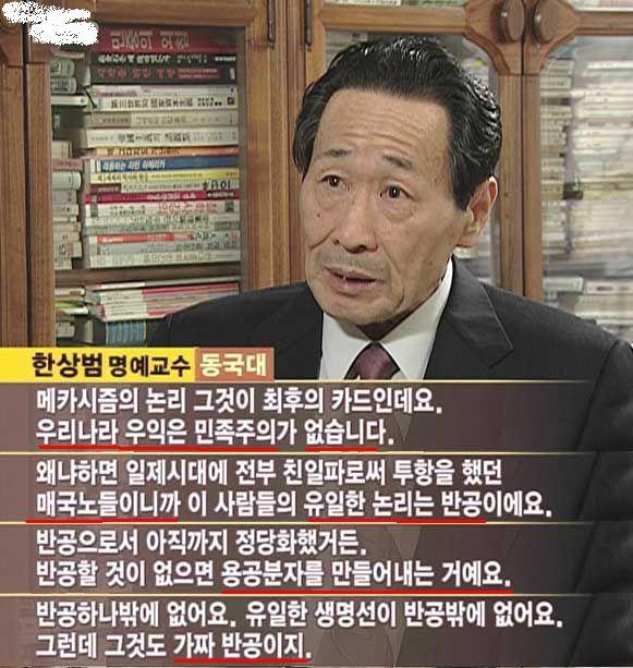한국의 보수우파는 '수구꼴통' '친일파'