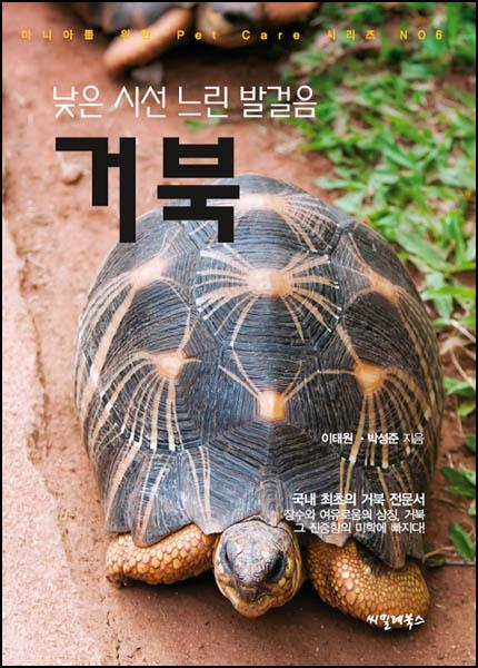 거북 사육전문서 출간!!!!!