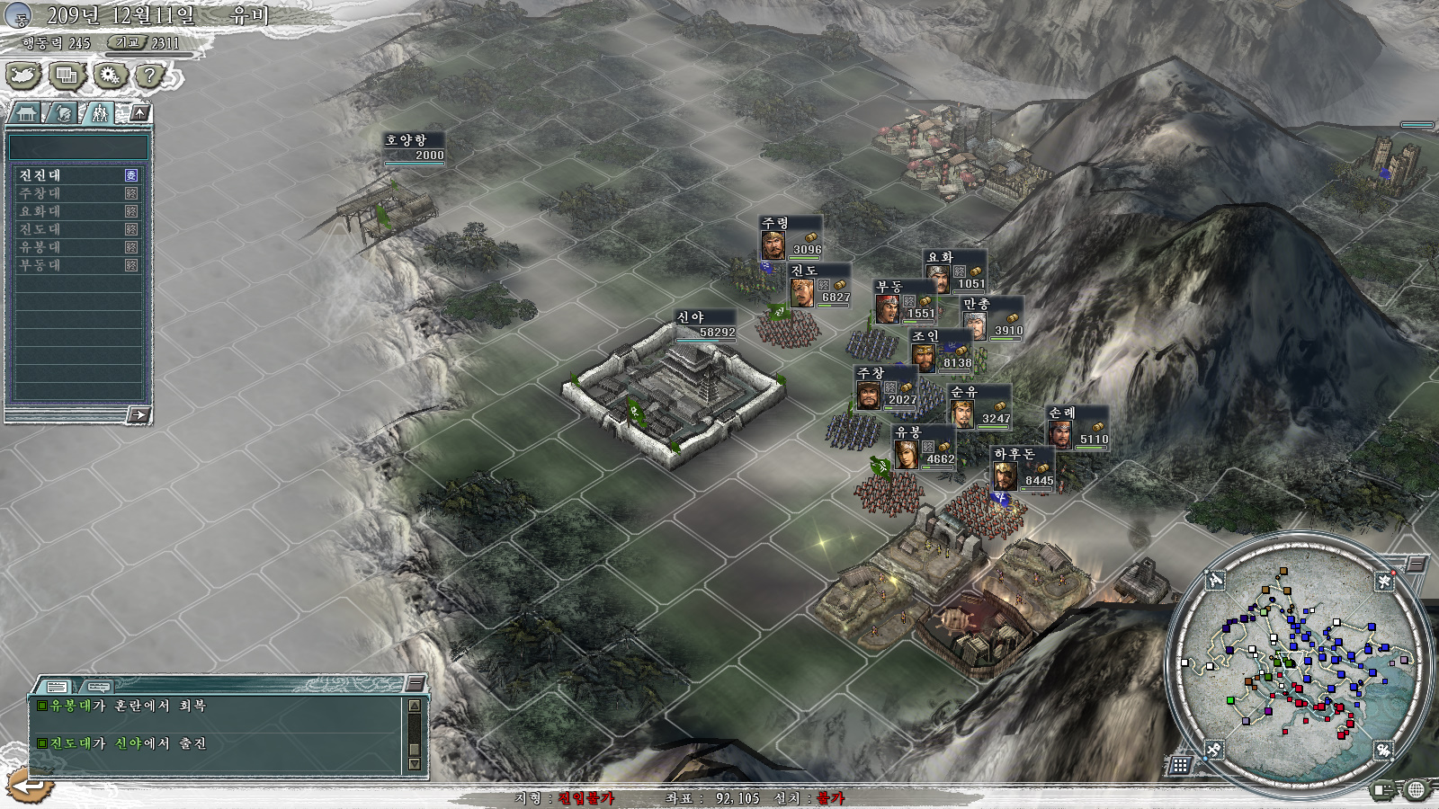 삼국지 11 PK-삼고초려 유비 공략 2