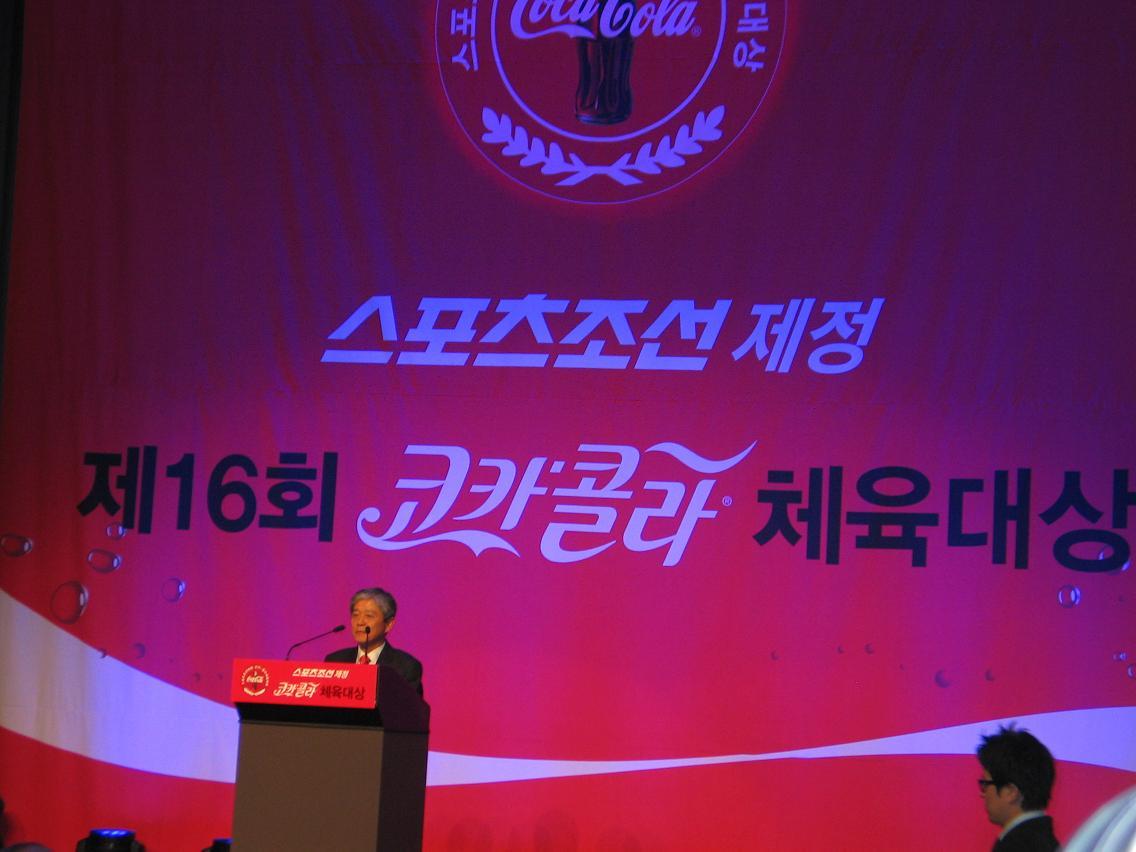 제16회 코카콜라체육대상  스포츠조선제정  시상식
