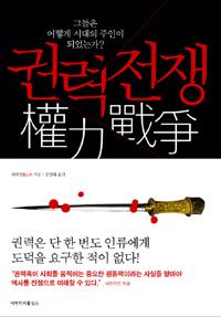 <권력전쟁> - 중국역사 속 11인의 권력쟁탈 엑기스