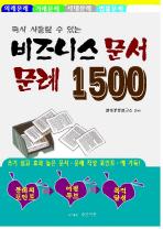 즉시 사용할 수 있는 비즈니스 문서 문례 1500 (증보판..