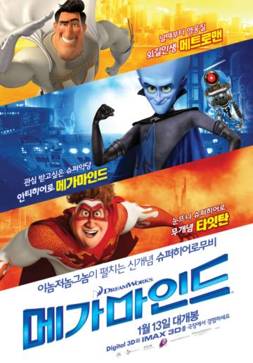 [영화] 메가마인드 ( Megamind, 2010 )