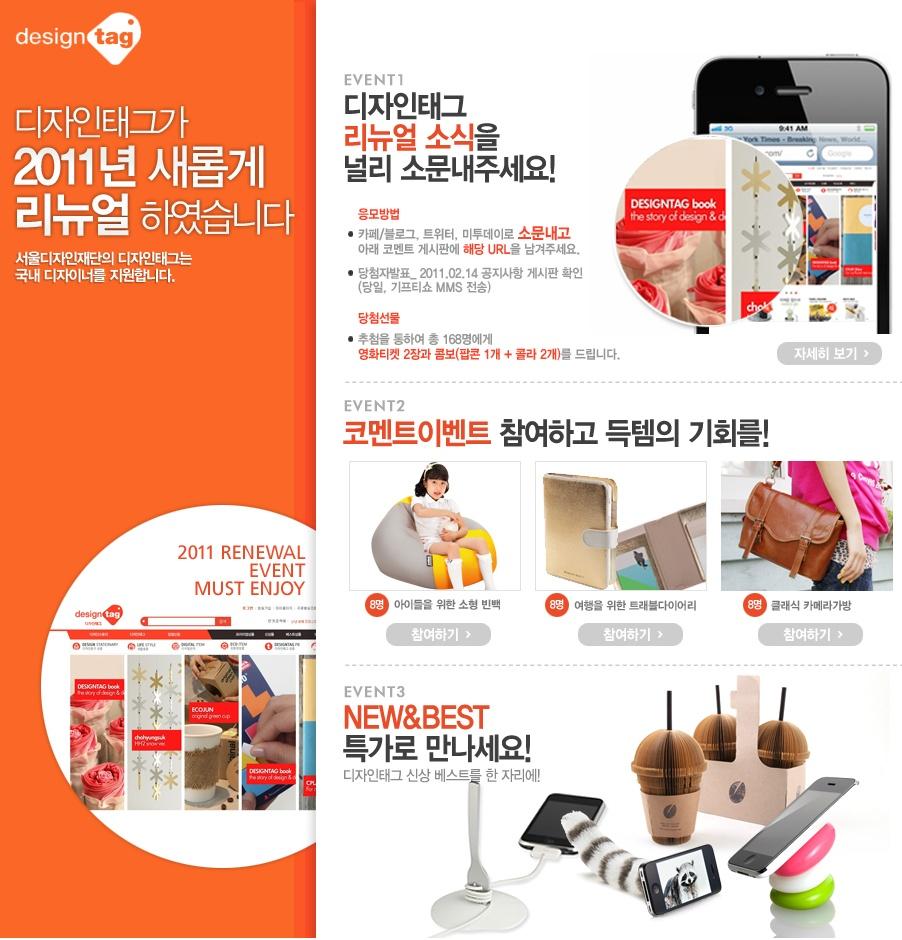디자인태그의 리뉴얼 이벤트행사. 서울디자인재단의..