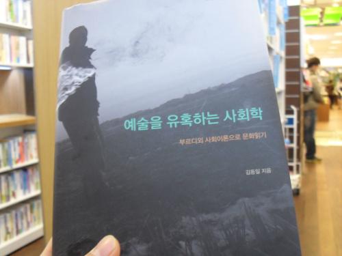 예술을 유혹하는 사회학-한국미술시장, 제공자와..