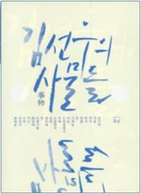 김선우, '김선우의 사물들'(눌와, 2005) - 글..