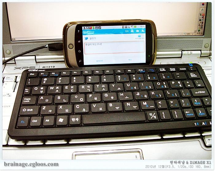 HTC 디자이어에서 블루투스 키보드 사용가능