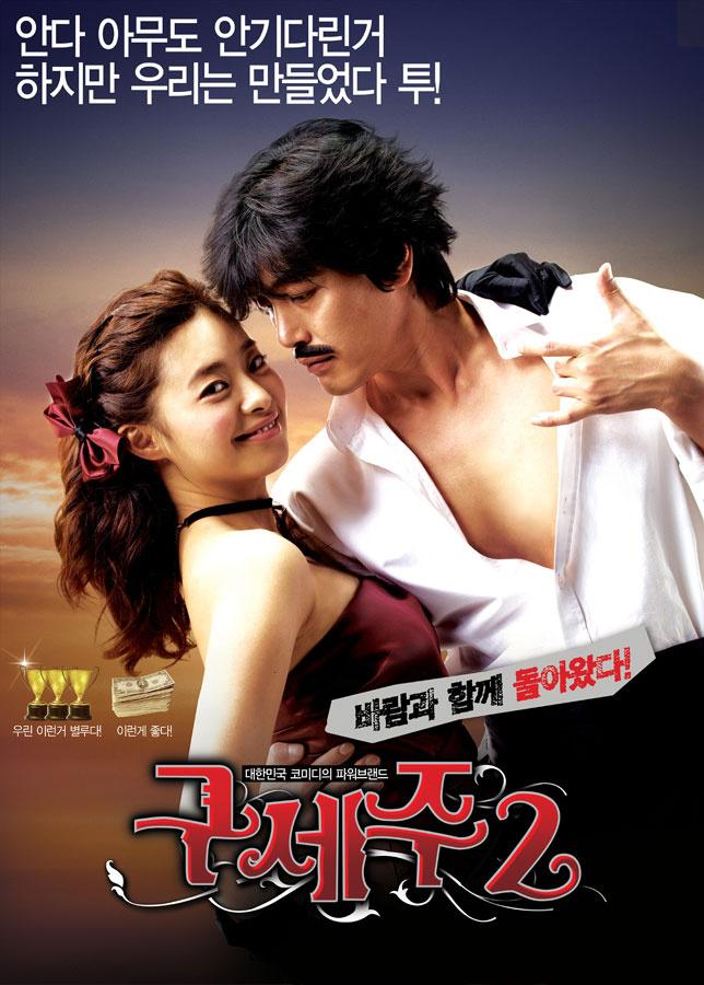 구세주 2 (2009)