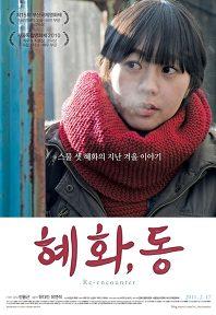 '혜화, 동'과 민용근 감독, 배우 유다인 시네마톡