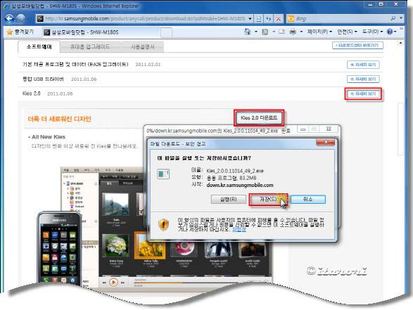 갤럭시 탭과 PC 연결 (2) - 삼성 Kies 설치