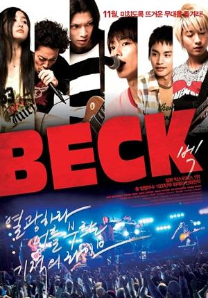 벡 (BECK, 2011) ★★★★☆