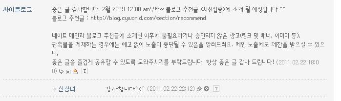 싸이월드 메인에 소개되었어요^^