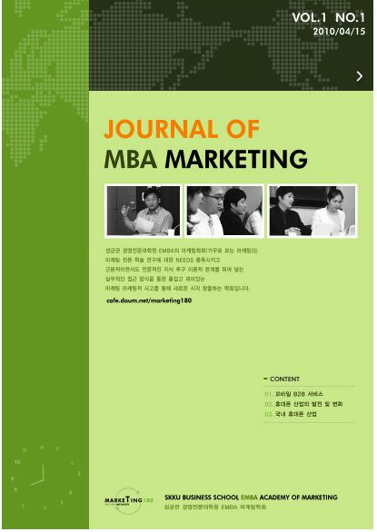 [Journal of MBA  Marketing] 온라인 마케팅에 ..
