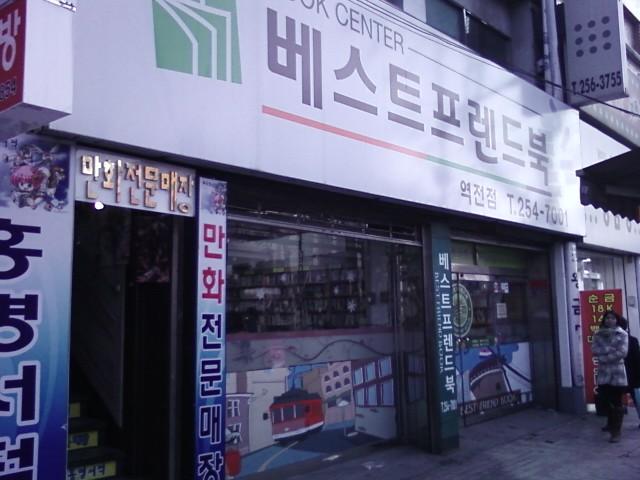 오타쿠 Trip! etc. -대전- <홍명서적>