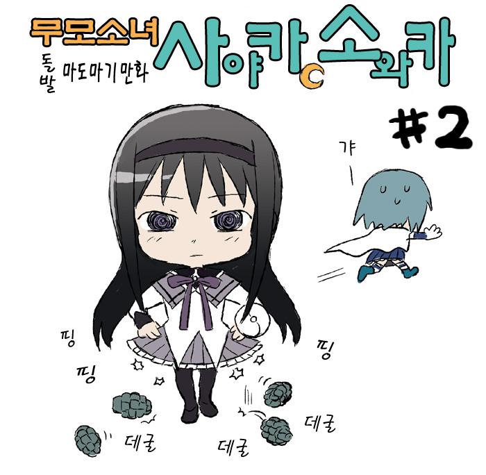 [번역]무모소녀 사야카 소와카 2화