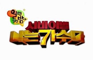 혐오한다, MBC