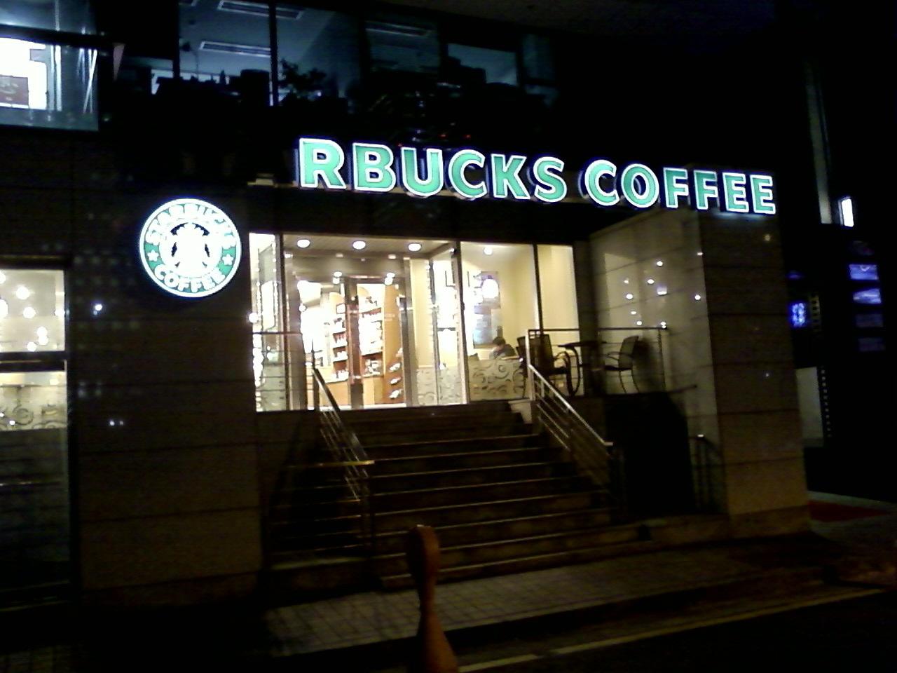 새로운 커피전문점의 탄생이다!