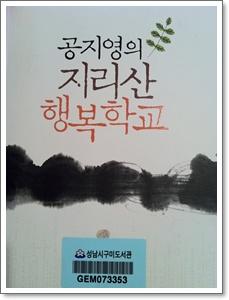 [책] 지리산행복학교