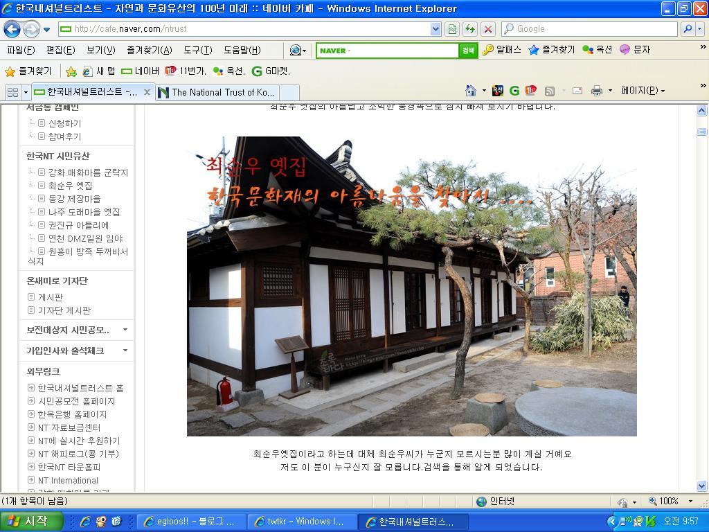 2011 신입회원의 날 - 최순우옛집