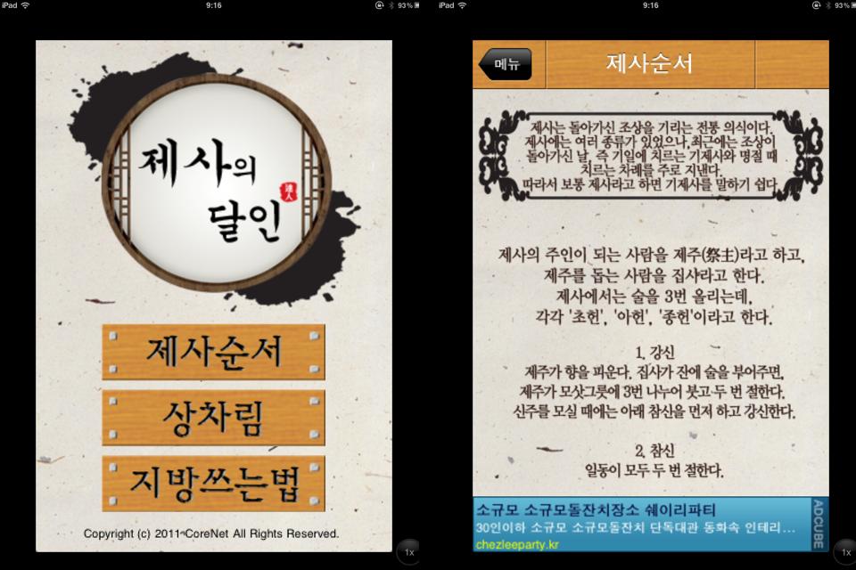 없으면 찾게되는 유용한 iOS 어플 5종!