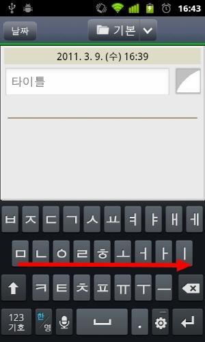 넥서스S '삼성 천지인 입력기' 키패드 스위핑 모드 전환?