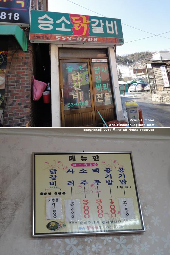 2011 내일로 : 둘째날 @승소닭갈비, 황지연못