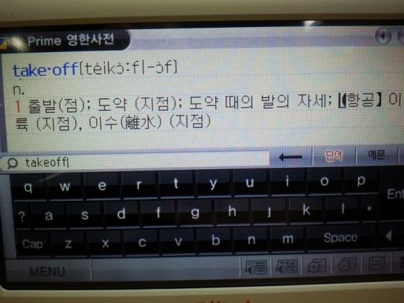 [토익공부법] 토익어휘암기 토익파트5공부 토익..