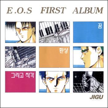 E.O.S FIRST ALBUM - 꿈, 환상, 그리고 착각..