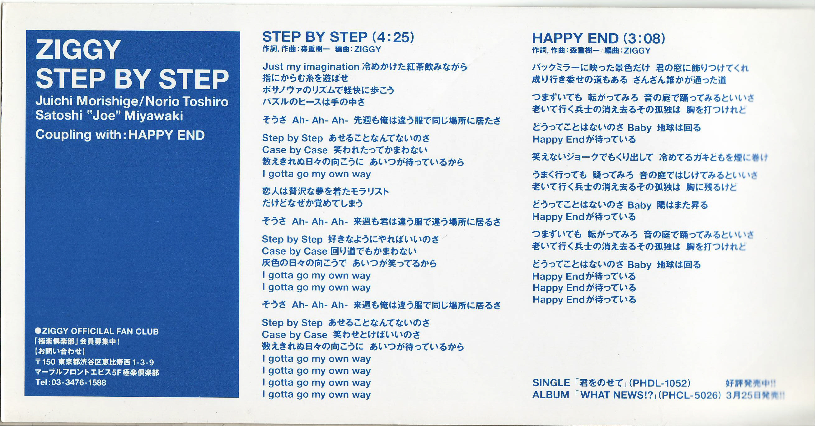 명탐정 코난 ED1 - STEP BY STEP(ZIGGY)
