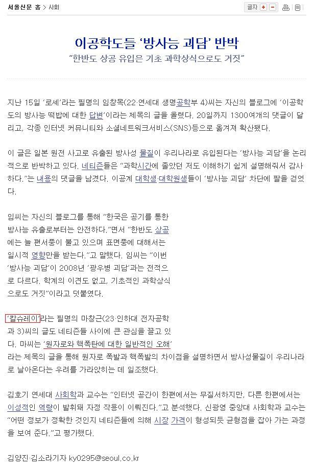 제 글에 대해서 서울신문이 기사를 실었습니다.