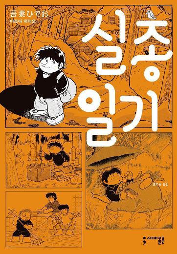 '실종일기' 역자후기
