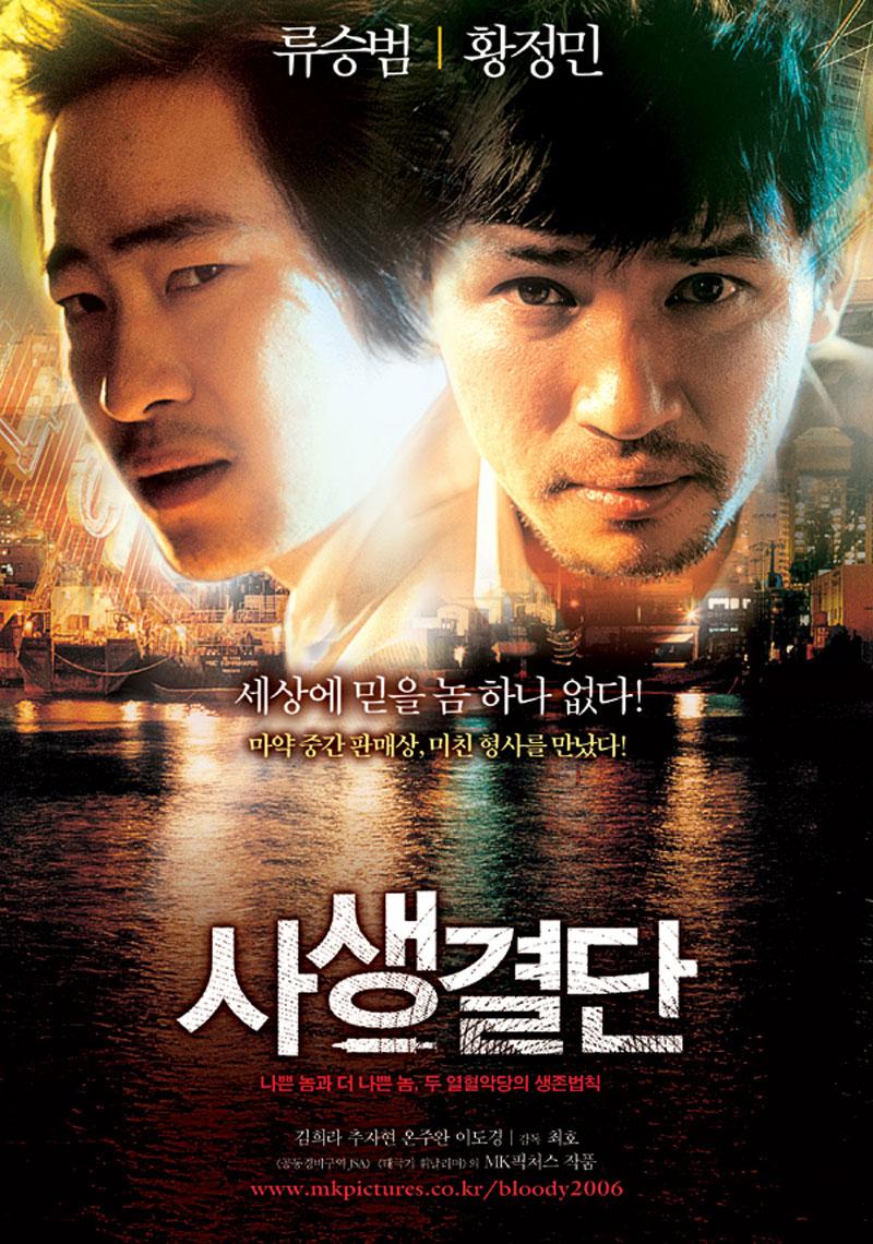 (영화) 사생결단, 2006, 류승범, 황정민 을 보다